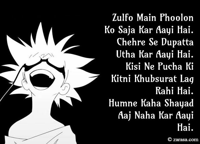 """Funny Shayari """"Humne Kaha Shayad Aaj Naha Kar Aayi Hai"""""""