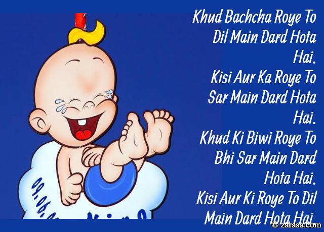 """Funny Shayari """"Kisi Aur Ki Roye To Dil Main Dard Hota Hai"""""""