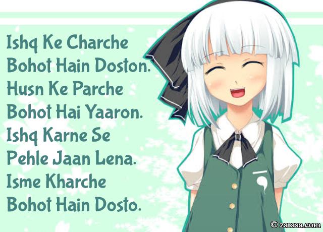 "Funny Shayari ""Kharche Bohot Hain Dosto"""