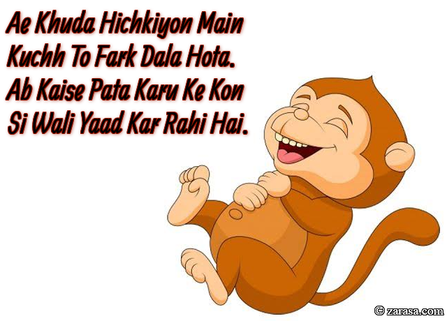"Funny Shayari ""Kon Si Wali Yaad Kar Rahi Hai"""