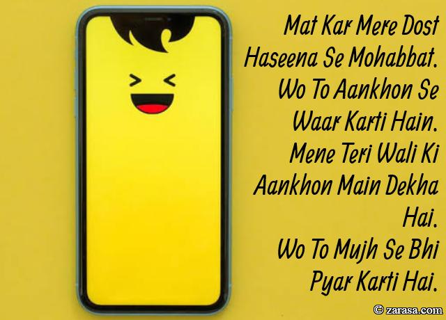 "Funny Shayari ""Wo To Mujh Se Bhi Pyar Karti Hai"""