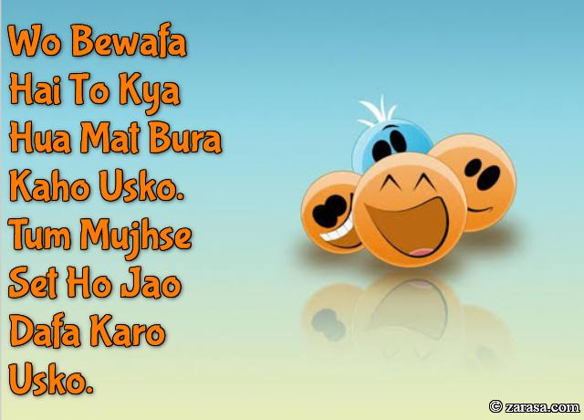 """Funny Shayari """"Dafa Karo Usko"""""""