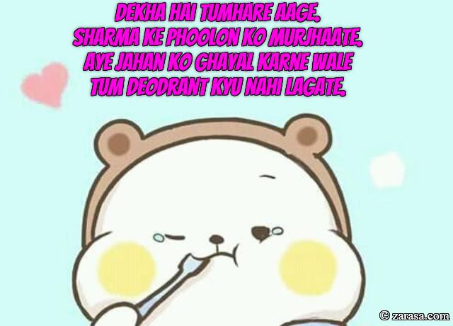 """Funny Shayari """"Tum Deodrant Kyu Nahi Lagate"""""""