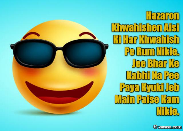 """Funny Shayari """"Kyuki Jeb Main Paise Kam Nikle"""""""