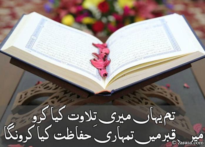 """Ibadat Shayari """"Hifazat Kiya Karunga"""""""