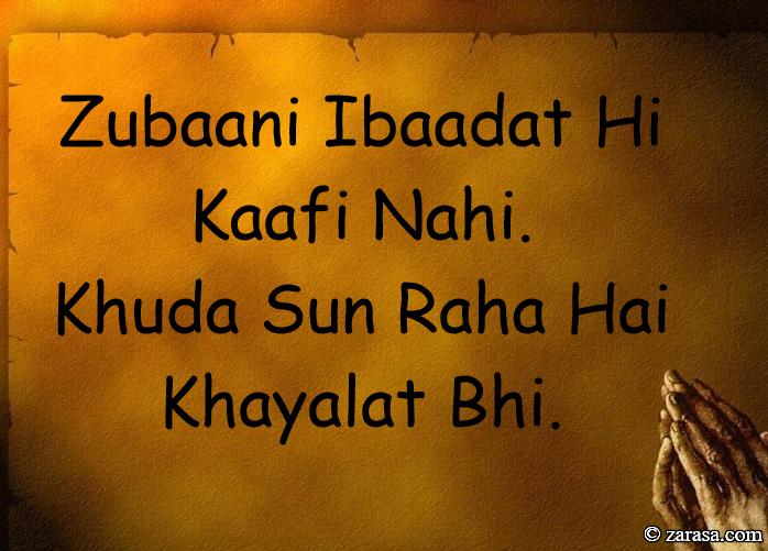 """Ibadat Shayari """"Zubaani Ibaadat Hi Kaafi Nahi"""""""