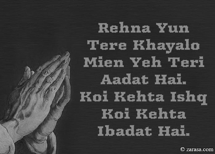 """Ibadat Shayari """"Meri Aadat Hai"""""""