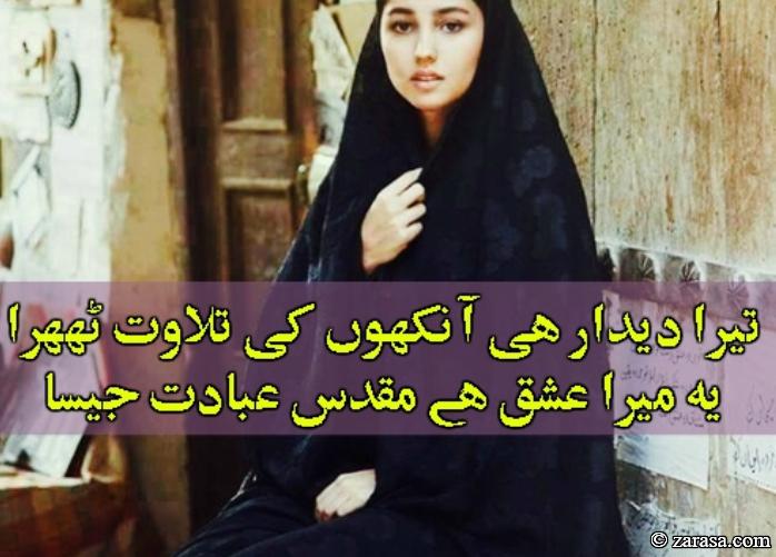 """Ibadat Shayari """"Yeh Mera Ishq Hai"""""""
