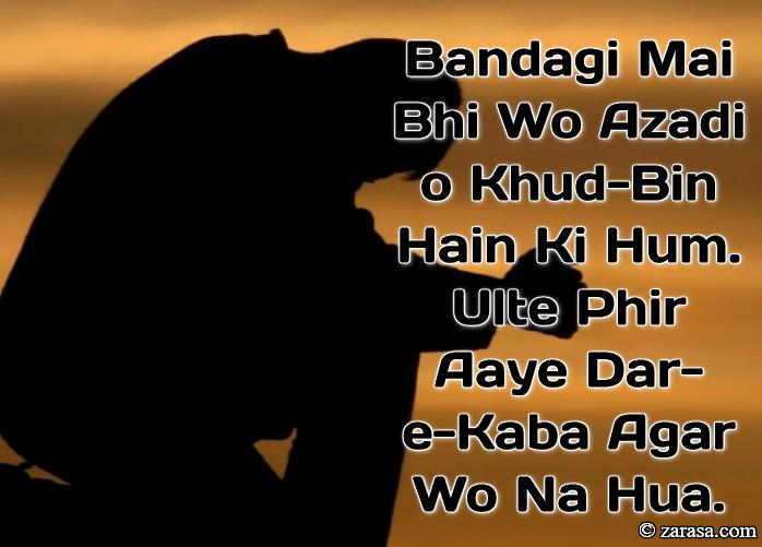 """Ibadat Shayari """"Dar-e-Kaba Agar Wo Na Hua"""""""