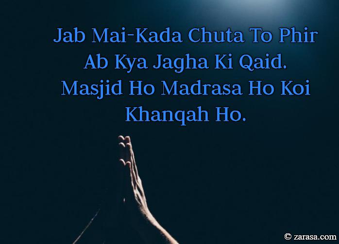 "Ibadat Shayari ""Kya Jagha Ki Qaid"""