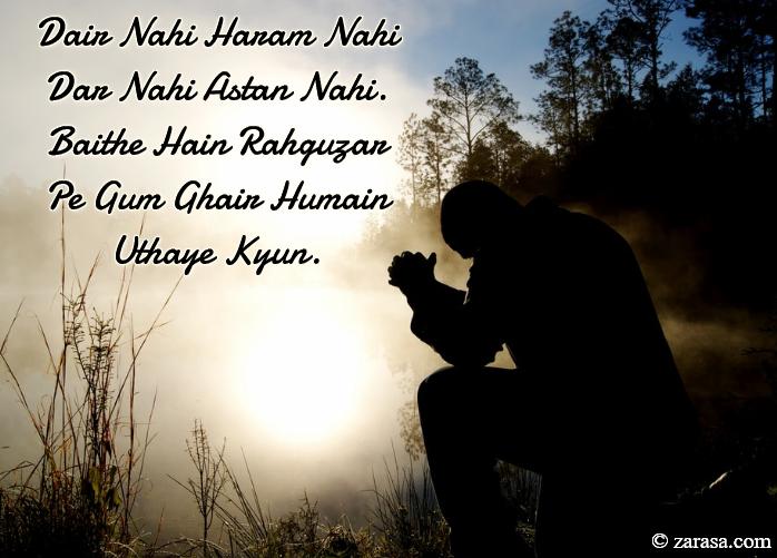 """Ibadat Shayari """"Dair Nahi"""""""