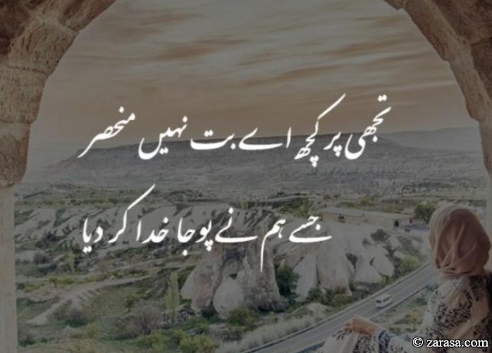 """Ibadat Shayari """"Khuda Kar Diya"""""""