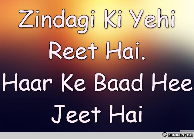 """Shayari for Kamyabi  """"Zindagi Ki Yehi Reet Hai"""""""