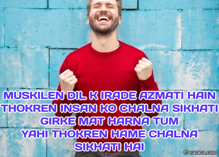"Shayari for Kamyabi (success)""GIRKE MAT HARNA TUM"""