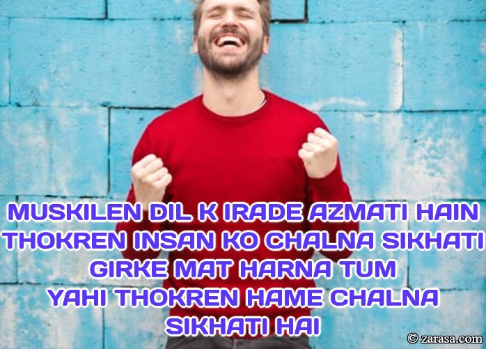 "Shayari for Kamyabi (success)""GIRKE MAT HARNA TUM"""