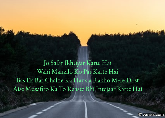 "Shayari for Kamyabi (success)""Hausla Rakho Mere Dost"""