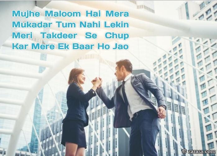 "Shayari for Kamyabi (success)""Mera Mukadar Tum Nahi"""