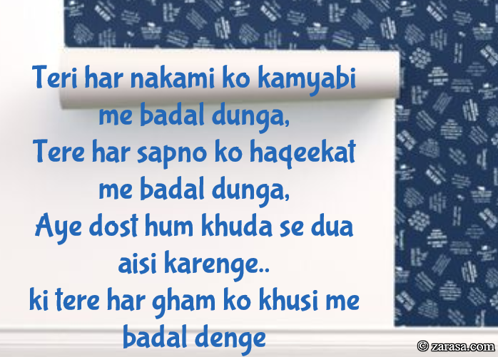 "Shayari for Kamyabi (success) ""Badal Dunga"""