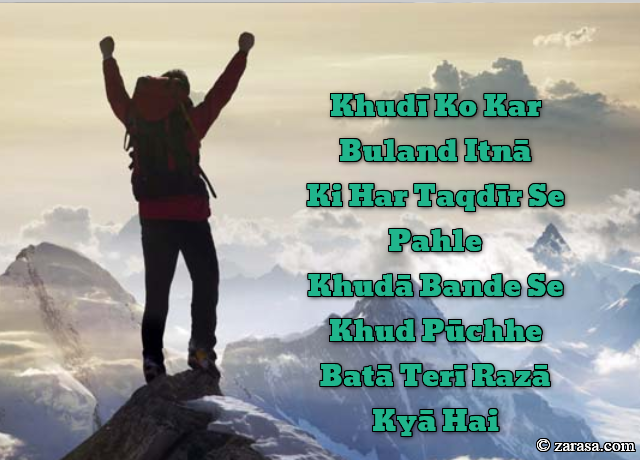 "Shayari for Kamyabi (success)""Taqdīr Se Pahle"""