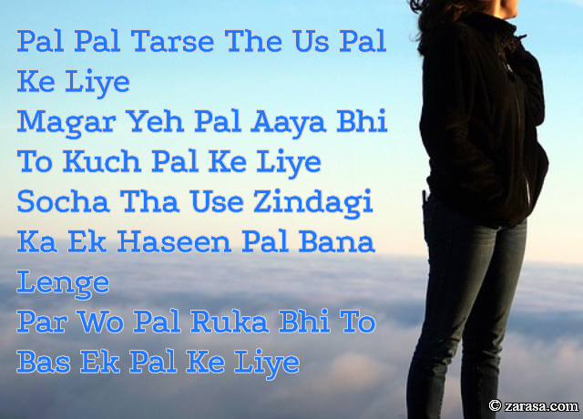 "Shayari for Kamyabi (success)""Pal Ke Liye"""