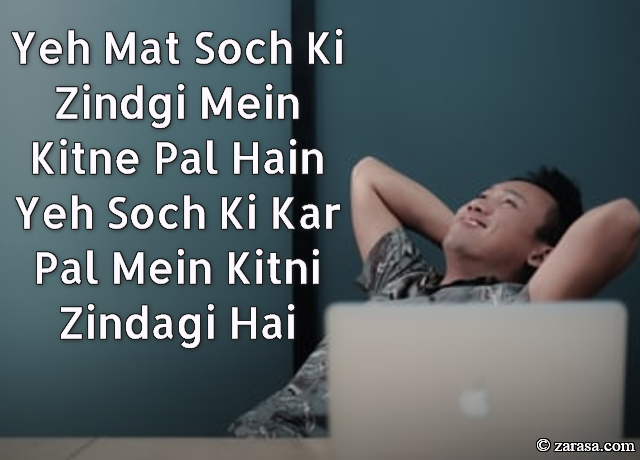 "Shayari for Kamyabi (success)""Kitne Pal Hain"""