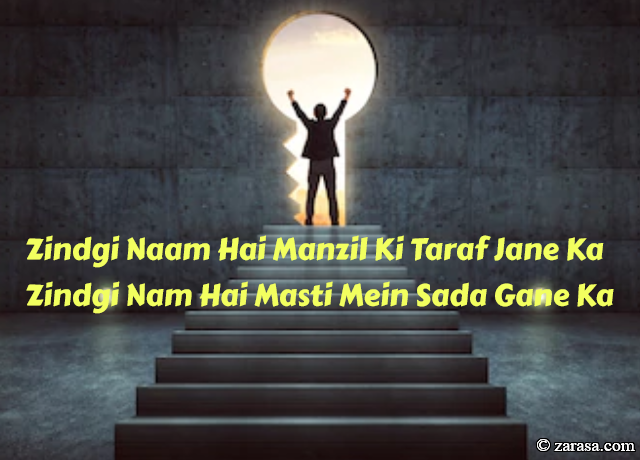 "Shayari for Kamyabi (success)""Manzil Ki Taraf Jane Ka"""