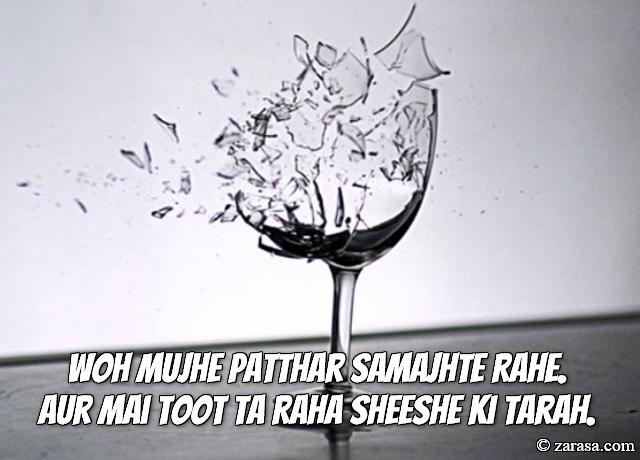 """Patthar Shayari """"Woh Mujhe Patthar Samajhte Rahe"""""""