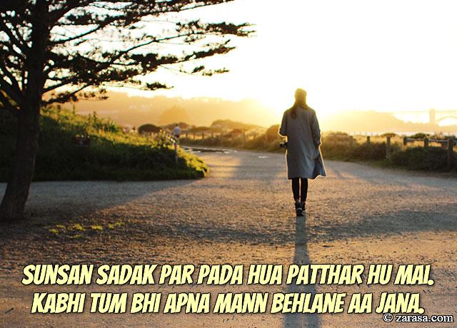 """Patthar Shayari """"Sunsan Sadak Par"""""""