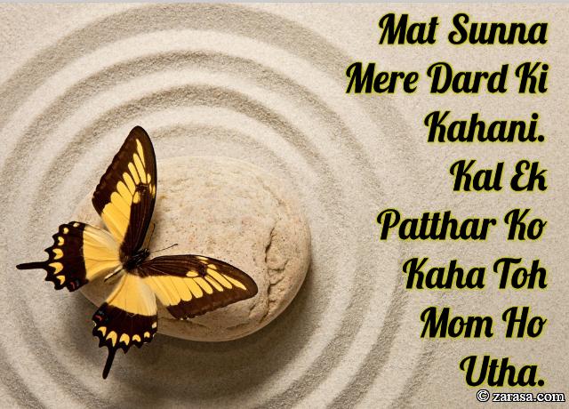 """Patthar Shayari """"Ek Patthar"""""""