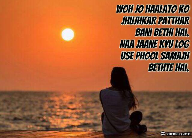 """Patthar Shayari """"Jhujhkar Patthar Bani Bethi Hai"""""""