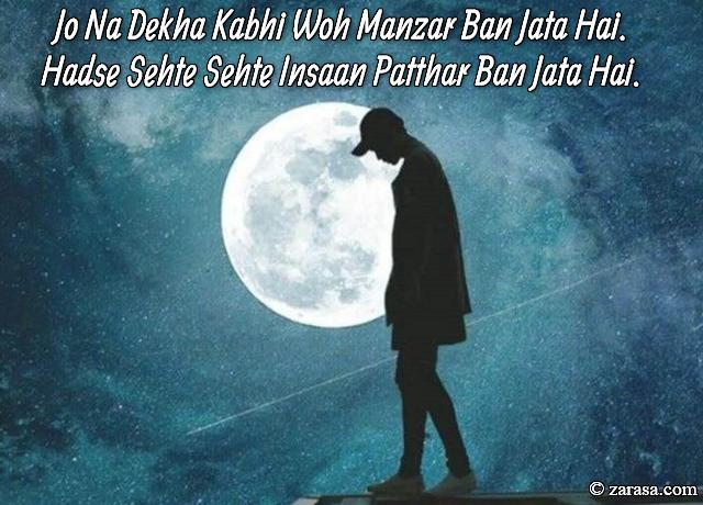 """Patthar Shayari """"Patthar Ban Jata Hai"""""""