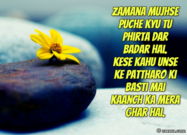 "Patthar Shayari ""Pattharo Ki Basti Mai"""