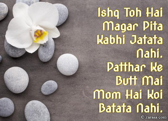 """Patthar Shayari """"Patthar Ke Butt Mai"""""""