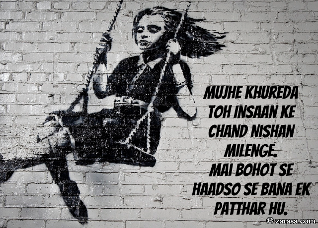 """Patthar Shayari """"Ek Patthar Hu"""""""