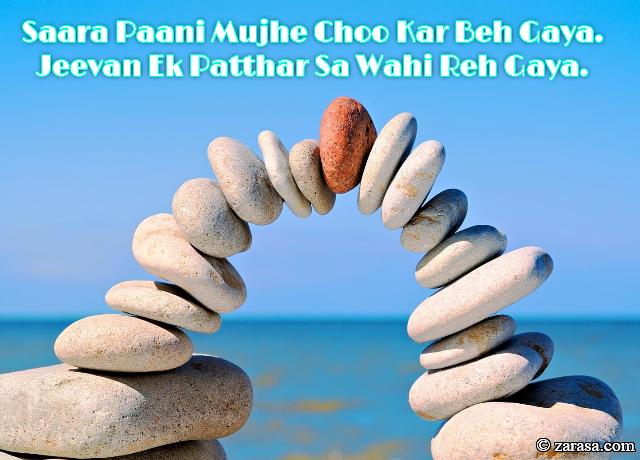 """Patthar Shayari """"Jeevan Ek Patthar"""""""