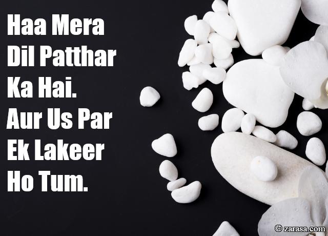"""Patthar Shayari """"Mera Dil Patthar Ka Hai"""""""
