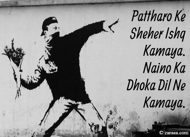 """Patthar Shayari """"Pattharo Ke Sheher Ishq Kamaya"""""""