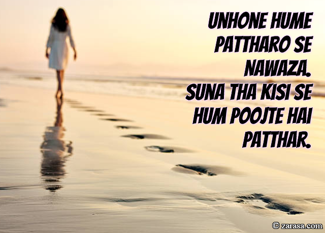 "Patthar Shayari ""Pattharo Se Nawaza"""