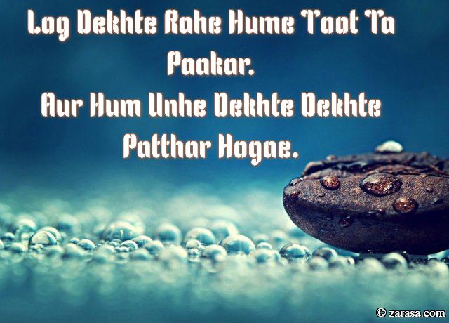 """Patthar Shayari """"Dekhte Dekhte Patthar Hogae"""""""