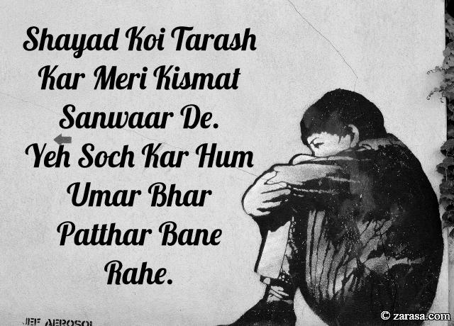 """Patthar Shayari """"Umar Bhar Patthar Bane Rahe"""""""