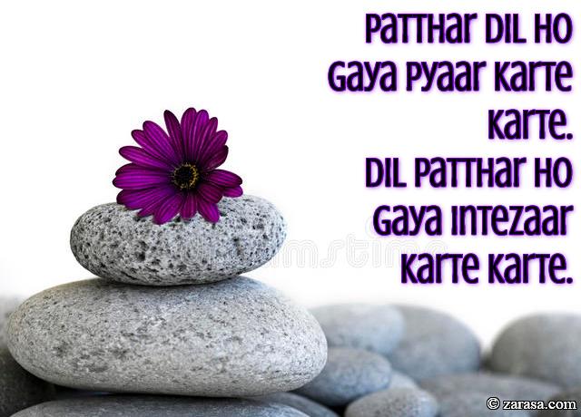 """Patthar Shayari """"Dil Patthar Ho Gaya Intezaar Karte Karte"""""""