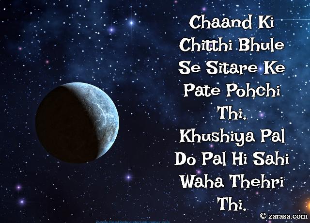 "Sitare Shayari ""Sitare Ke Pate Pohchi Thi"""