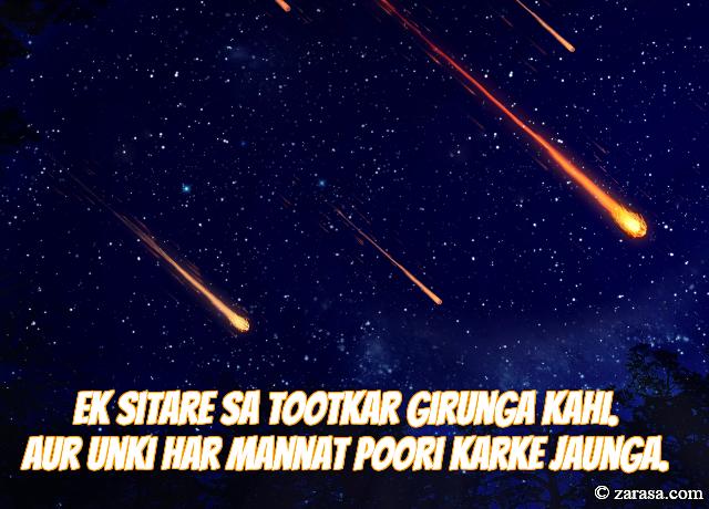 "Sitare Shayari ""Ek Sitare Sa Tootkar Girunga Kahi"""
