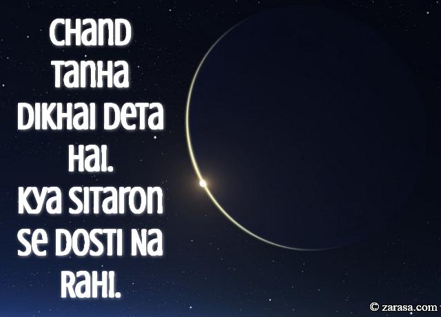 """Sitare Shayari """"Kya Sitaron Se Dosti Na Rahi"""""""