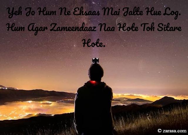 """Sitare Shayari """"Zameendaaz Naa Hote Toh Sitare Hote"""""""
