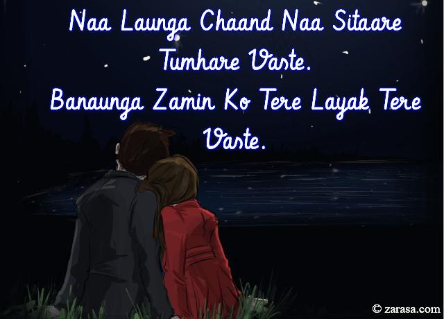 """Sitare Shayari """"Sitaare Tumhare Vaste"""""""