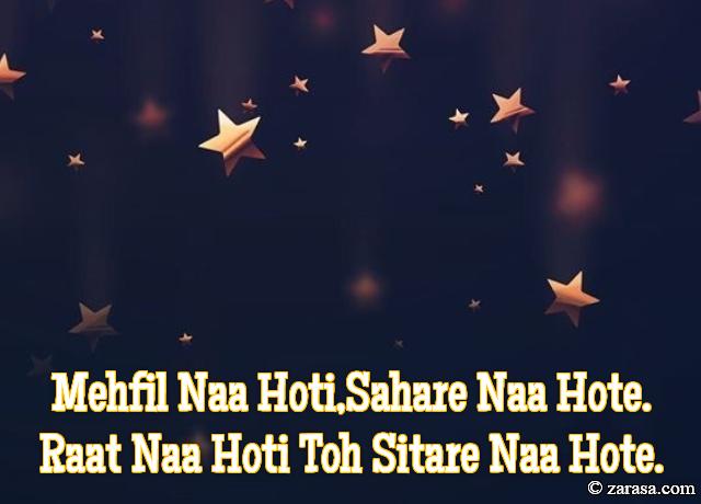 """Sitare Shayari """"Sitare Naa Hote"""""""
