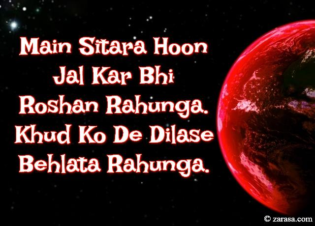 """Sitare Shayari """"Main Sitara Hoon Jal Kar Bhi Roshan Rahunga"""""""