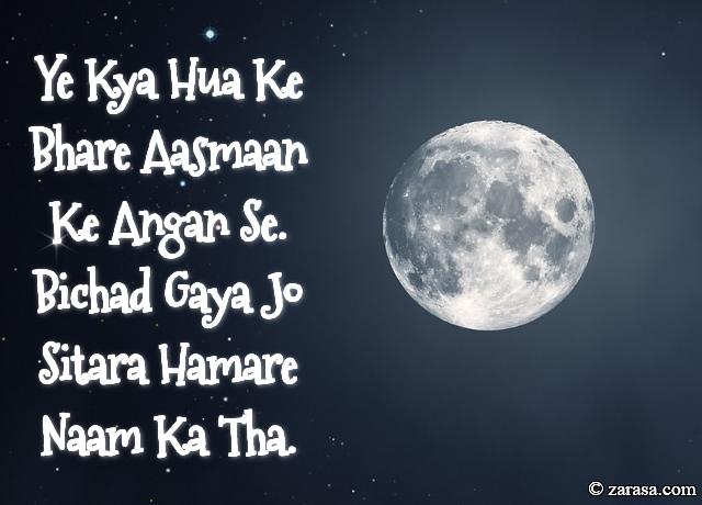 "Sitare Shayari ""Bichad Gaya Jo Sitara"""