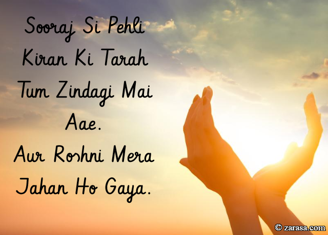 "Suraj Shayari ""Sooraj Si Pehli Kiran"""